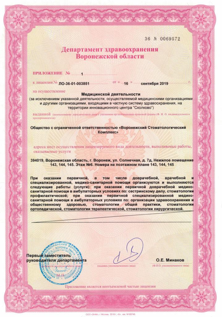 Лицензия-2-стр